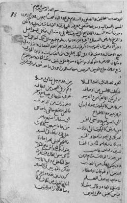 Ахмад_ибн_Маджид_фрагмент_рукописи