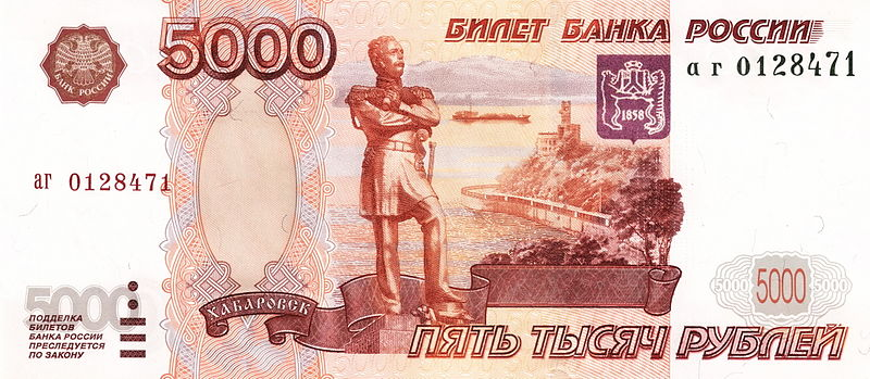 Banknote_5000_rubles_(1997)_front