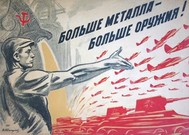 Н.М.Аввакумов.Плакат