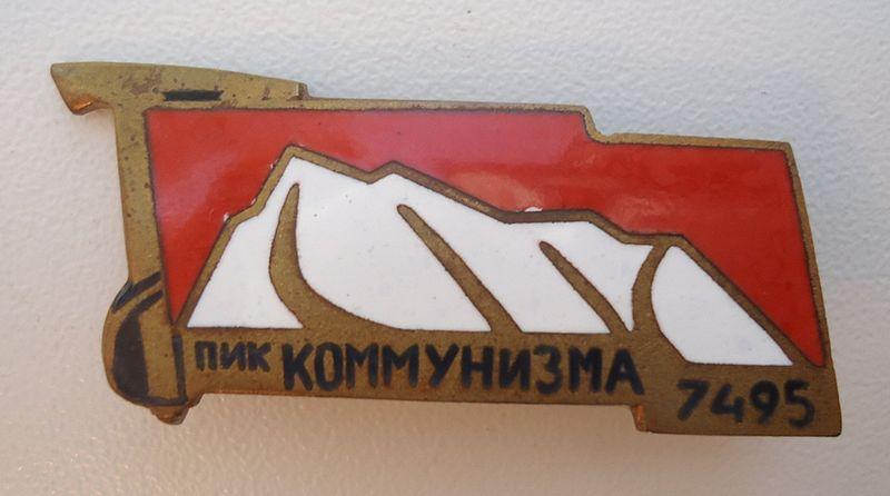 Восхождение на гору Пик Коммунизма
