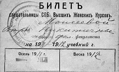 Card_of_Bestuzhev_courses