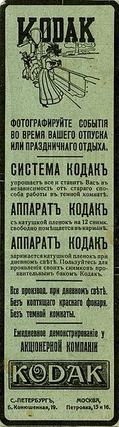 Reklama_Rus_Empire_1