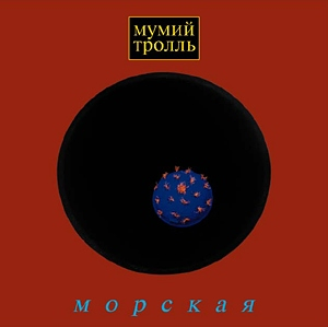 Мумий_Тролль_-_Морская