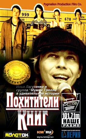 Похитители_книг_(постер_фильма)