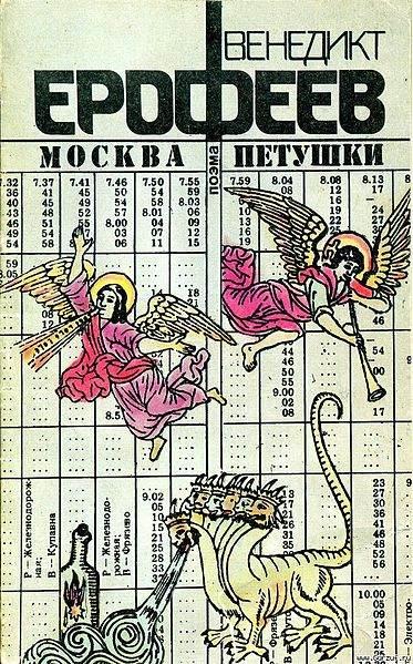 373px-Moscow_Petushki