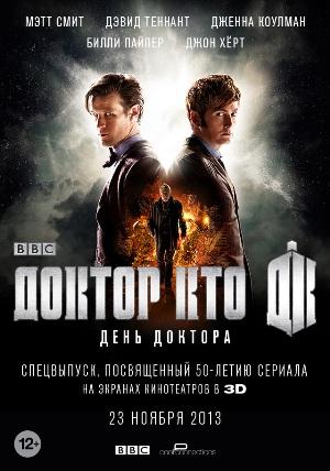 Постер_эпизода_«День_Доктора»_сериала_«Доктор_Кто»