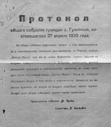 Протокол_збори_Гуляйполя_батько_Махно-27-04-1920