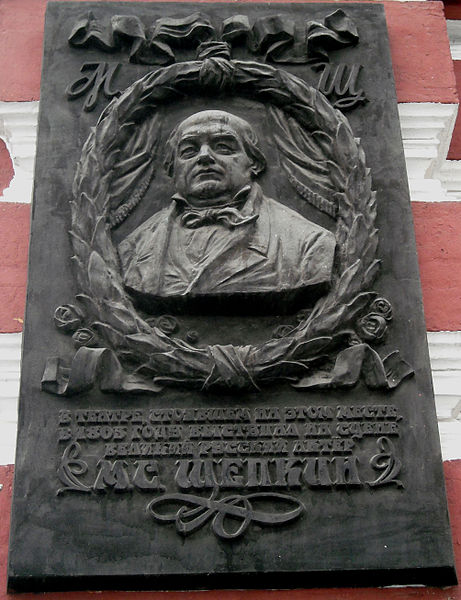461px-Shepkin_M.S._plaque
