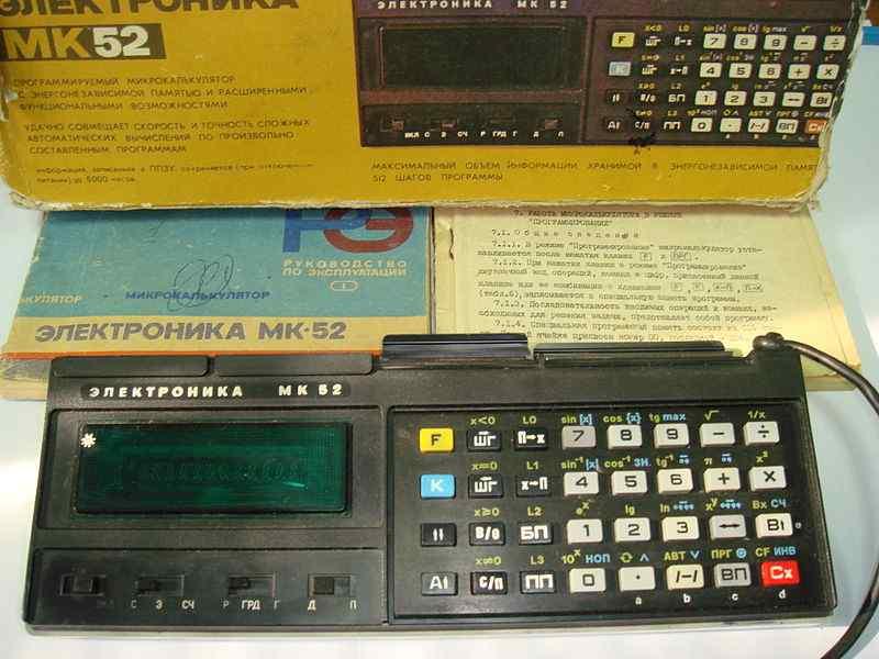 800px-Elektronika-MK-52