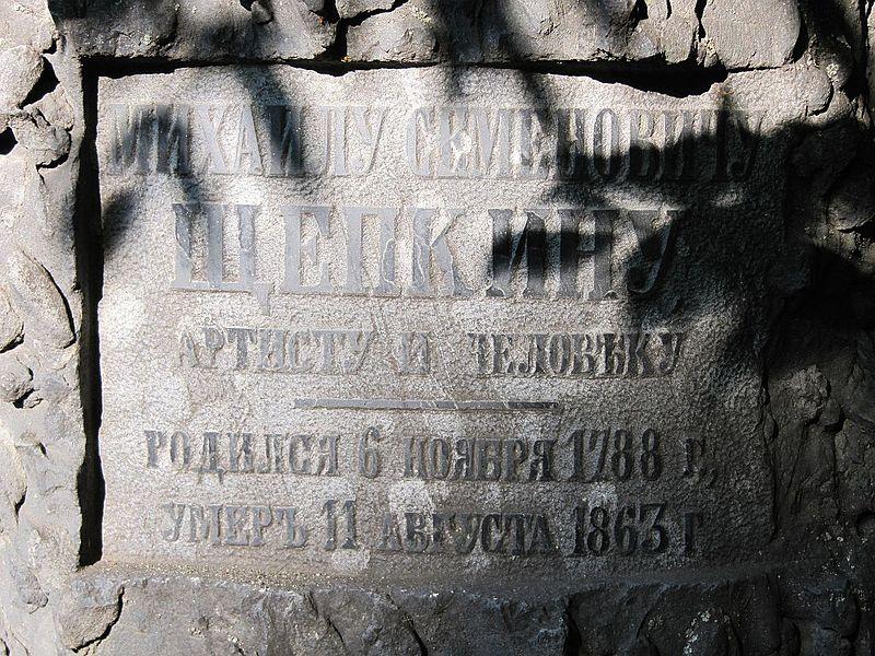 800px-Piatnitskoe_Cemetery_280811_Shchepkin_Tomb(2)