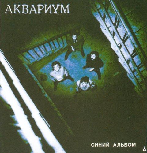 Aquarium_BlueAlbum