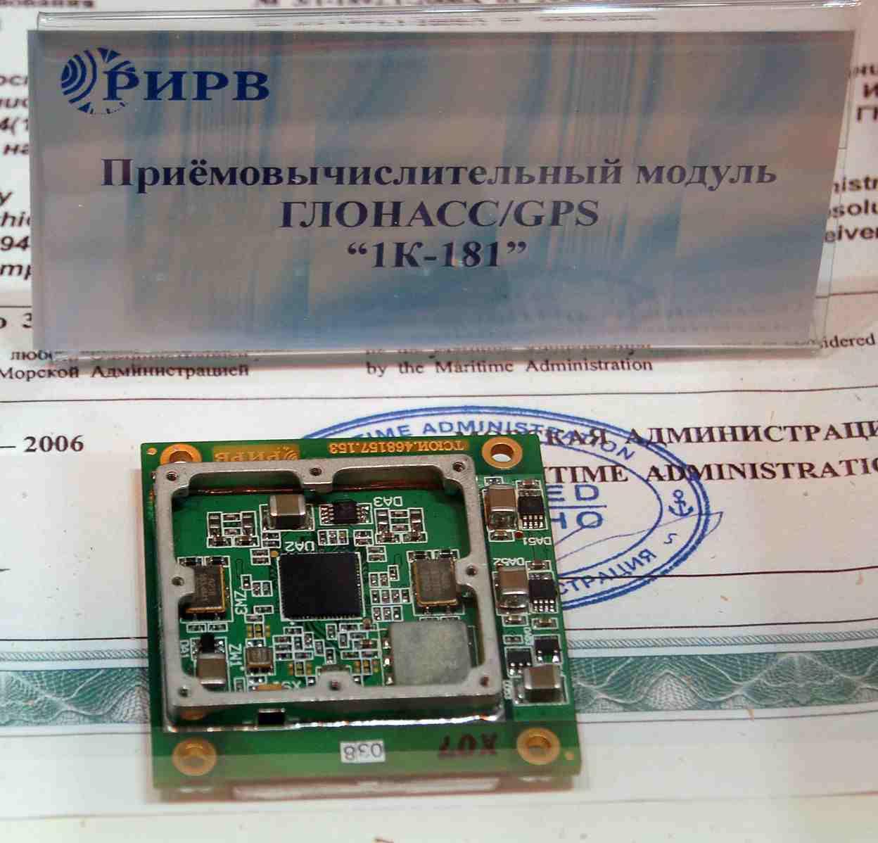 GLONASS_module_1K-181