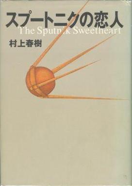 Мой_любимый_sputnik_(первое_издание)
