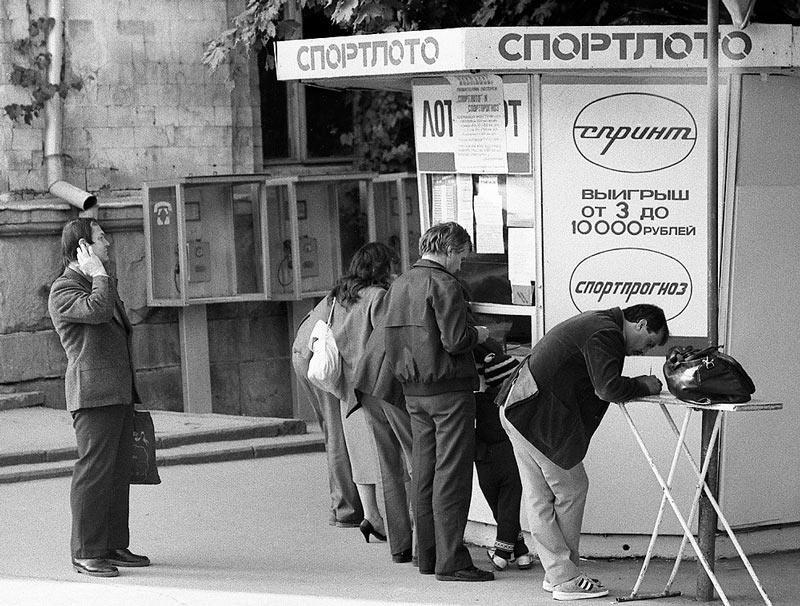 Лотереи в СССР и России.