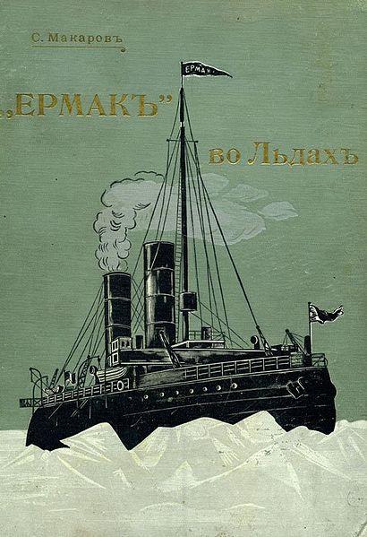 410px-Yermak_vo_ldah