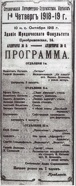 245px-Выступление_одесских_поэтов_1918