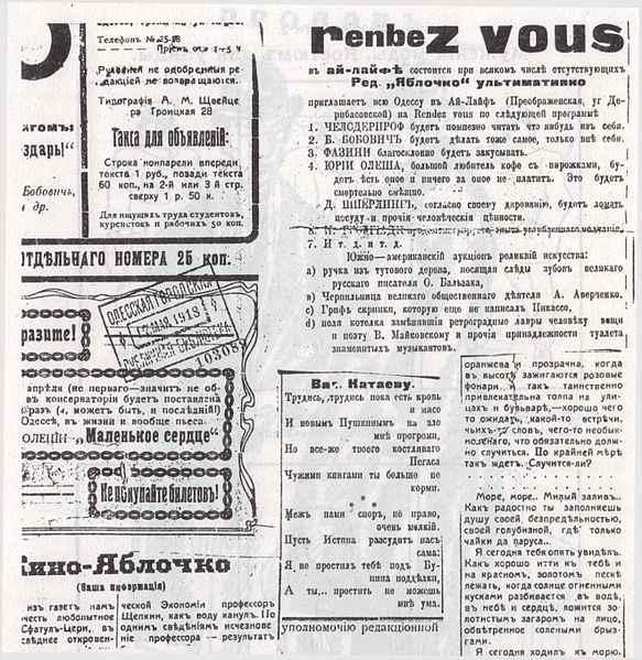 583px-Яблочко_1918