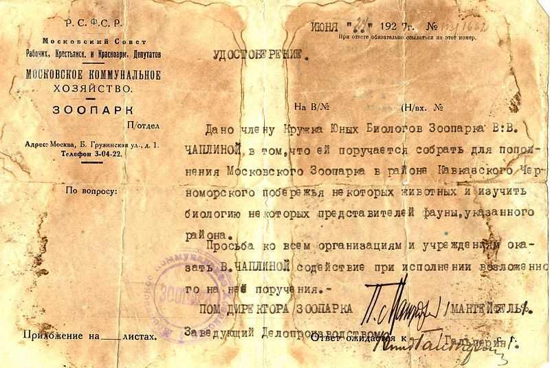800px-Удостоверение_КЮБЗ