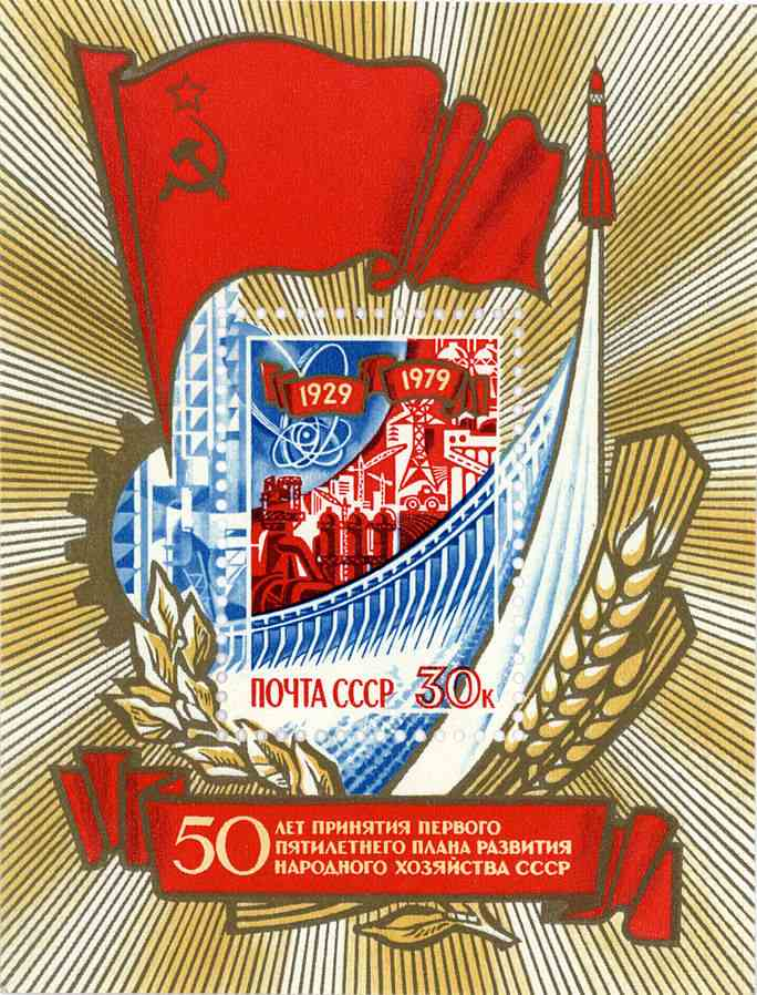 50th_anniversary_of_5-year_plan._USSR_postage_block._1979