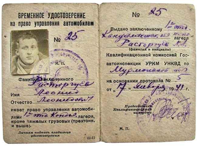 Gulag_drivers_licence