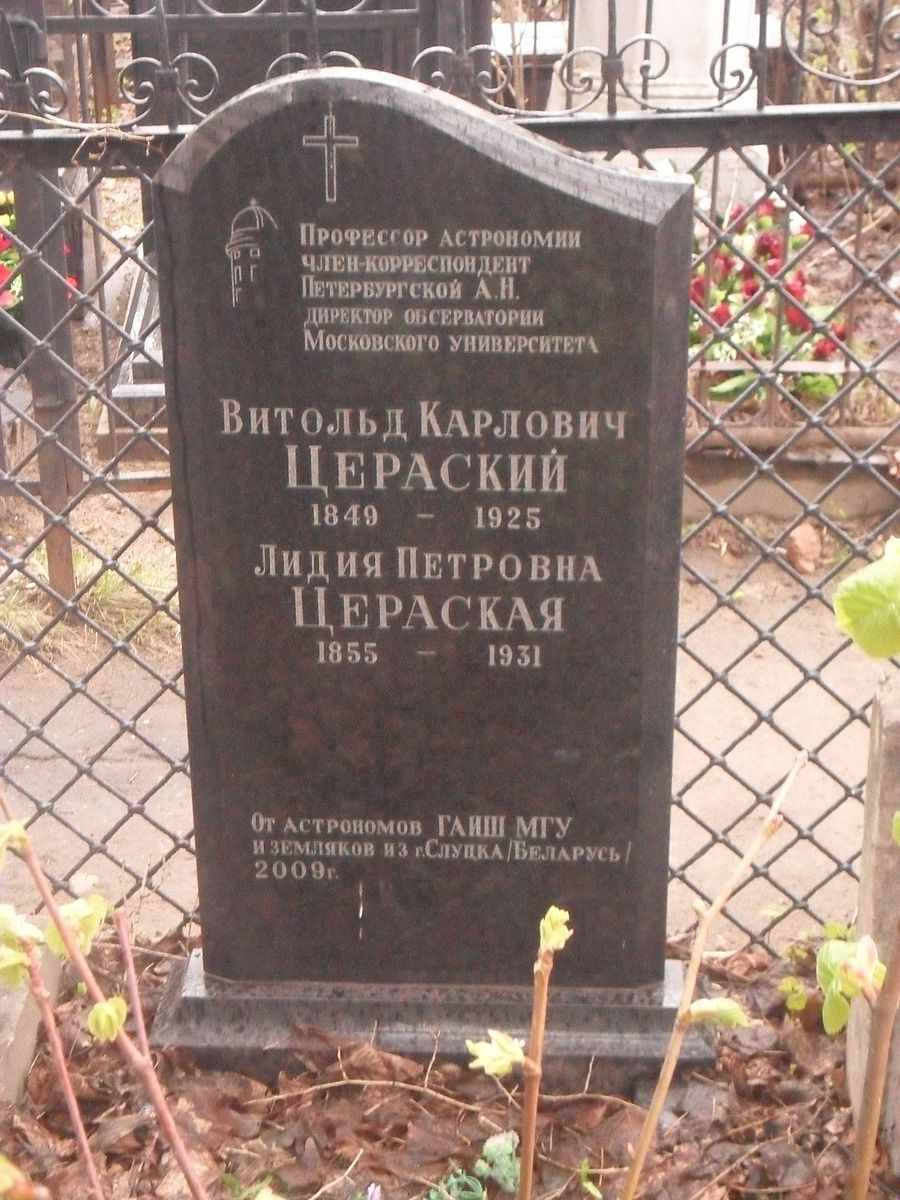 Могила_астронома_Цераского