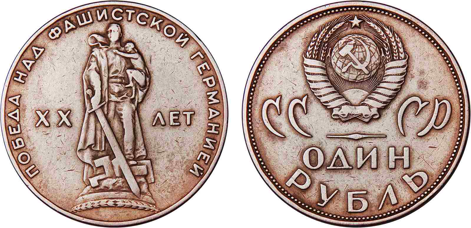 Soviet_Union-1965-Coin-1-20_Years_of_Victory_over_Fascist_Germany