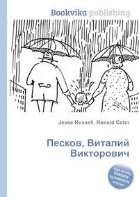 peskov-vitaliy-viktorovich_6334698