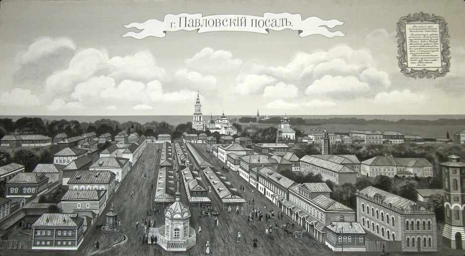 История города Павловский Посад.