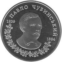 Coin_of_Ukraine_Chubinskyi_r