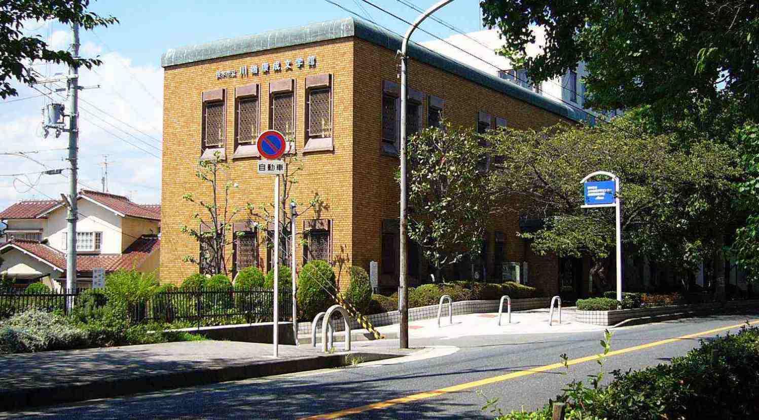 Kawabata_yasunari_museum01s1760