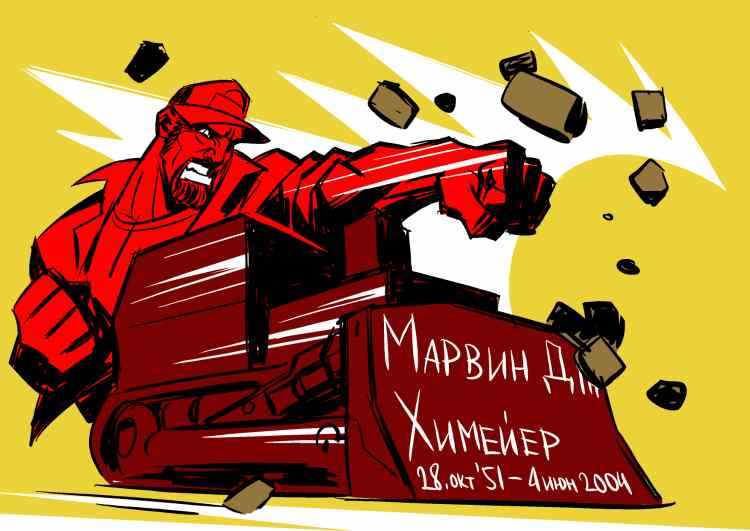 Марвин Химейер. Полная история легендарного KillDozer'а.